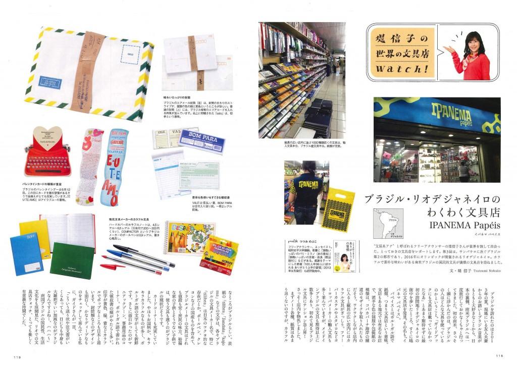 趣味の文具箱_vol.28_ページ_2