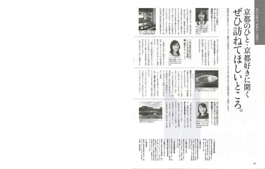 クロワッサン_特大号_20121010_ページ_2