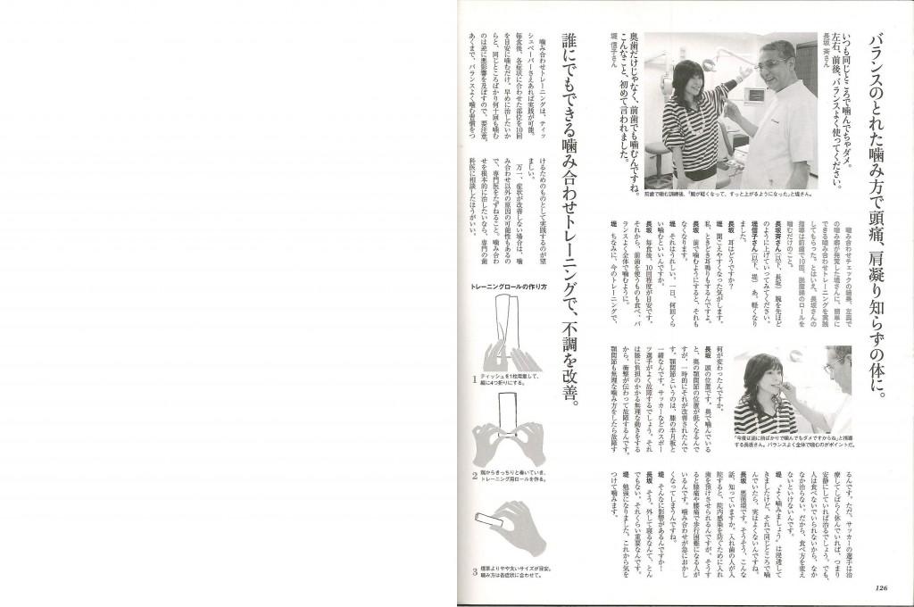 クロワッサン_特別編集_ページ_4