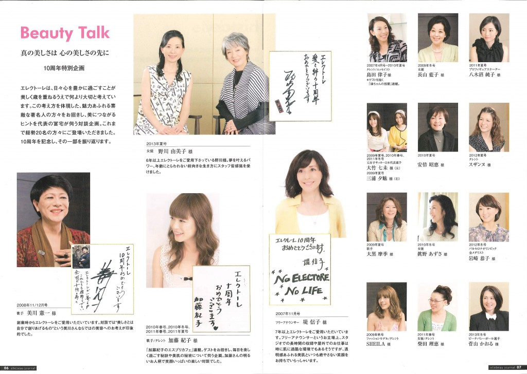 electore journal_2014.Spring_ページ_2