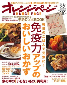 オレンジページ_20100202_ページ_1