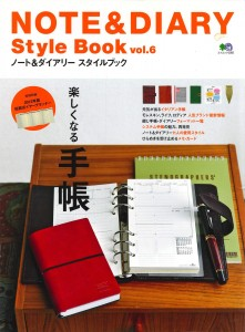 NOTE&DIARY_Style book_vol.6_ページ_1