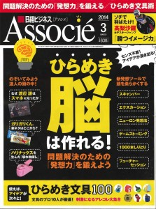Associe_2014_March_ページ_1