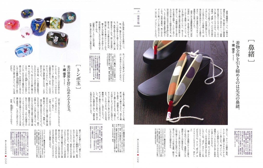 クロワッサン_特別編集_美しき日本の手技2