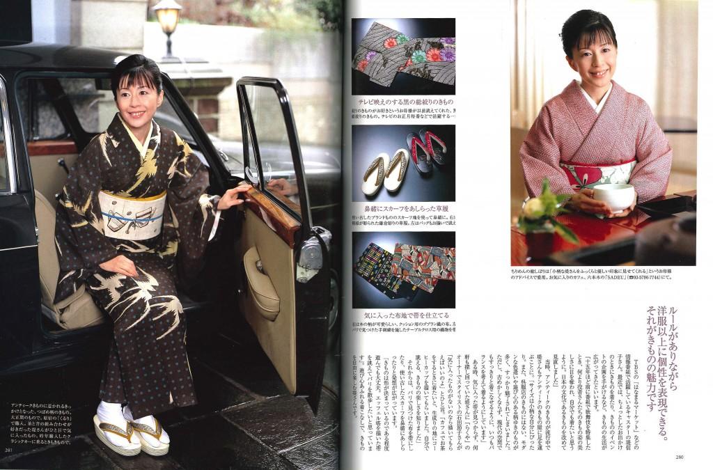 婦人画報_5_May2006_No.1234_ページ_4
