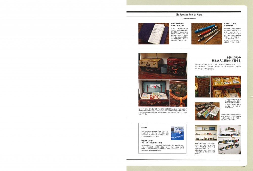 NOTE&DIARY_Style book_vol.6_2