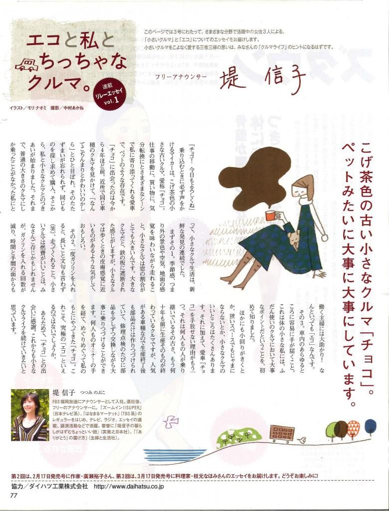 オレンジページ_20100202_ページ_2
