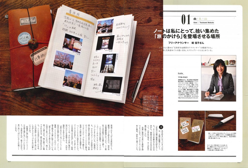 NOTE&DIARY_Style book_vol.6
